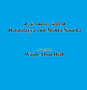 Halalalaya and Mahla Nourha – easy arrangement for kids orchestra