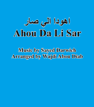 Ahouda li sar – easy arrangement for kids orchestra