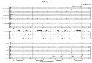 Yomma Mwel AL Hawa – easy arrangement for school orchestra