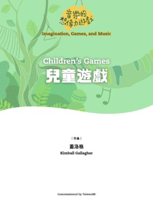 Children's Games (Kimball Gallagher) for Four Hands Piano