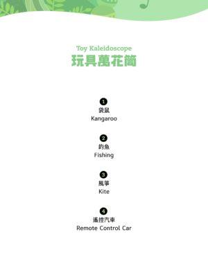 Toy Kaleidoscope (Ming-Hsiu Yen) for Four Hands Piano